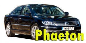 Фаркопы для Volkswagen Phaeton