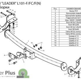 L101-F(N) для LEXUS RX 300_330_350_400 (XU3) 2003-2009 (C НЕРЖ. ПЛАСТИНОЙ)-1