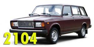 Багажники на крышу - Lada 2104