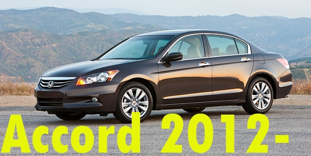 Защита картера двигателя для Honda Accord 2012-