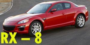 Защита картера двигателя для Mazda RX – 8