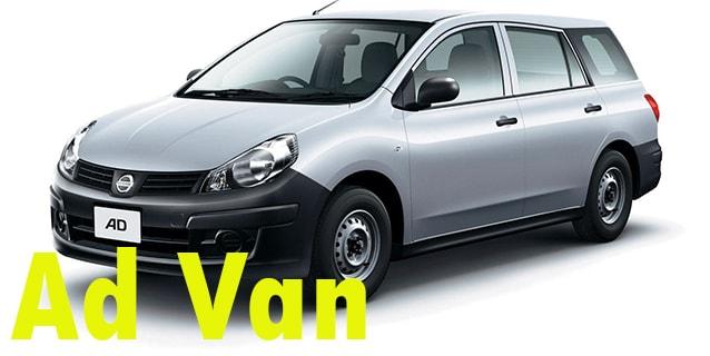 Защита картера двигателя для Nissan Ad Van