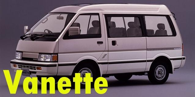 Защита картера двигателя для Nissan Vanette
