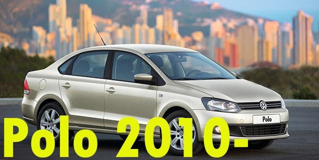 Фаркопы для Volkswagen Polo седан 2010-