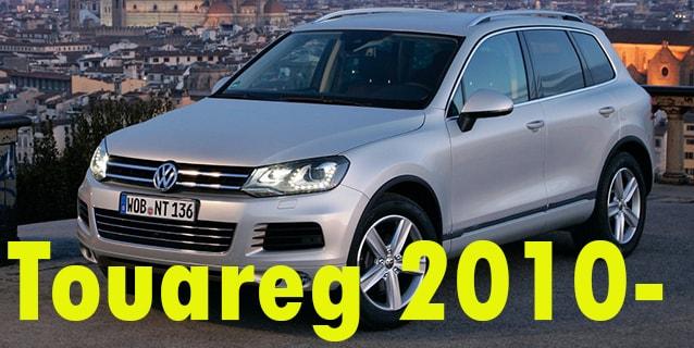 Фаркопы для Volkswagen Touareg 2010-