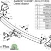 Схема фаркопа lexusrx