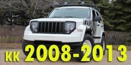 Защита картера двигателя для Jeep Cherokee KK 2008-2013