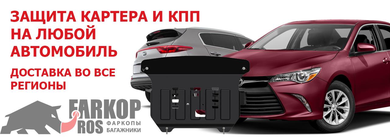 Защита картера двигателя Новосибирск