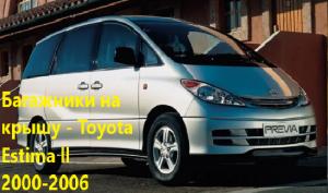 Багажники на крышу - Toyota Estima ll 2000-2006