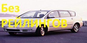 Багажники на крышу - Toyota Ipsum ll без рейлингов