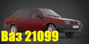 Багажники на крышу-LADA (ВАЗ) 21099