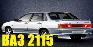 Багажники на крышу-LADA (ВАЗ) 2115