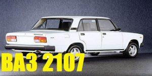 Багажники на крышу-LADA (ВАЗ) 2107