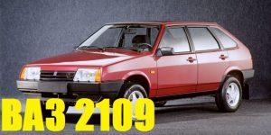 Багажники на крышу-LADA (ВАЗ) 2109