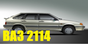 Багажники на крышу-LADA (ВАЗ) 2114