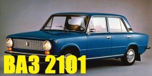 Багажники на крышу-LADA (ВАЗ) 2101