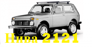 Багажники на крышу - LADA (ВАЗ) 2121