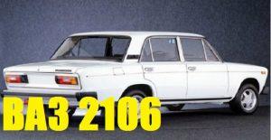 Багажники на крышу-LADA (ВАЗ) 2106