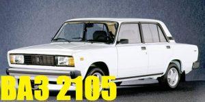 Багажники на крышу-LADA (ВАЗ) 2105