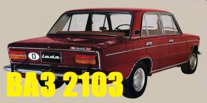Багажники на крышу-LADA (ВАЗ) 2103